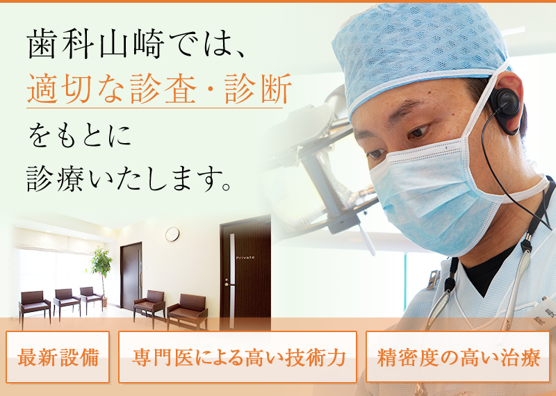 歯科山崎では、適切な審査・診断をもとに診療いたします。